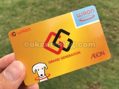 イオンGGWAONカード