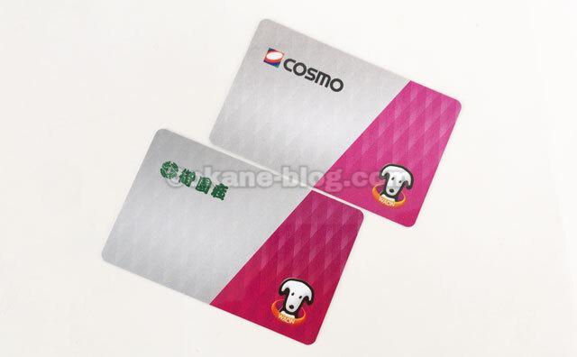 コラボデザインのWAONPOINTカード