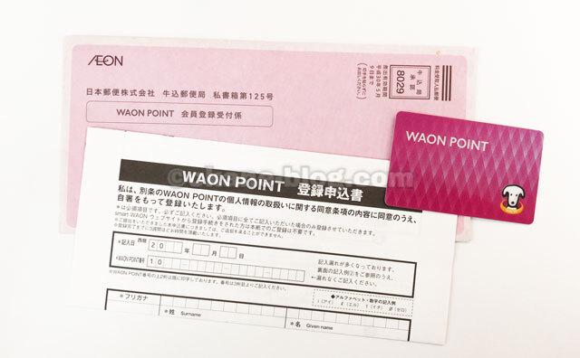 「WAON POINT会員登録」郵送