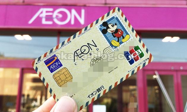 ディズニーデザインイオンカード