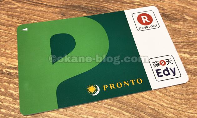 楽天ポイントカード「プロン党ポイントカード」