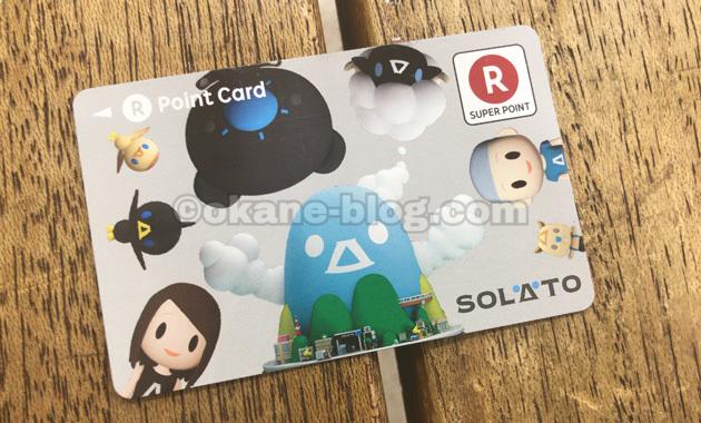 SALATO楽天ポイントカード