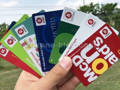 楽天ポイントカードの種類