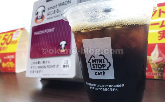 WAONPOINTOカードとコーヒー