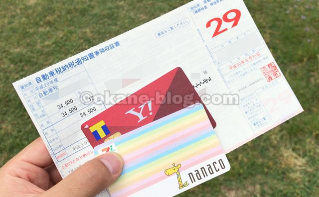 Yahoo!Japanカードで自動車税納付