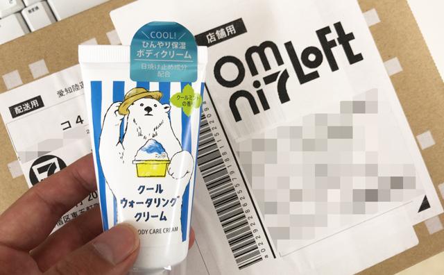 オムニ7で商品購入手順