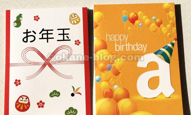 グリーティングカード Amazonギフトカード
