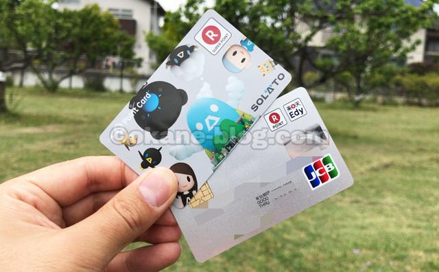 ソラトポイントカードと楽天カード