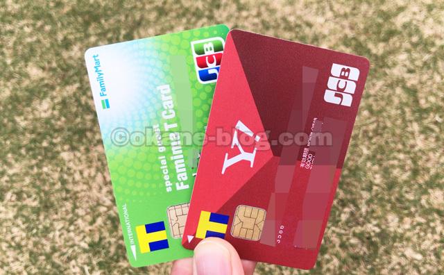 ファミマTカードとYJカードどっちが得?