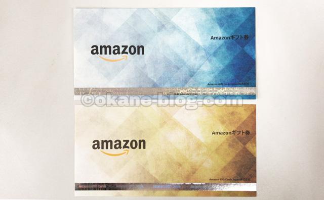 Amazonギフト券商品券タイプのカラーバリエーション