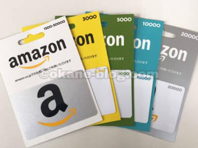 コンビニで売ってるAmazonギフトカード