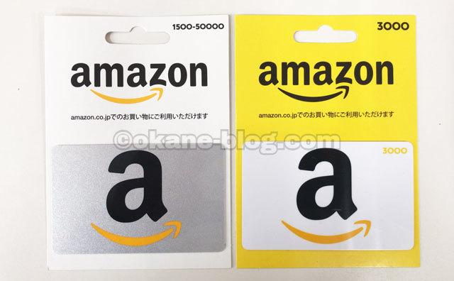 Amazonギフト券バリアブルと金額固定