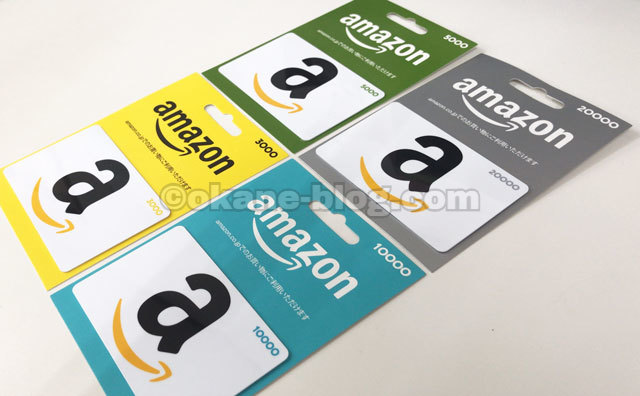 Amazonギフト券3000円/5000円/10,000円/20,000円