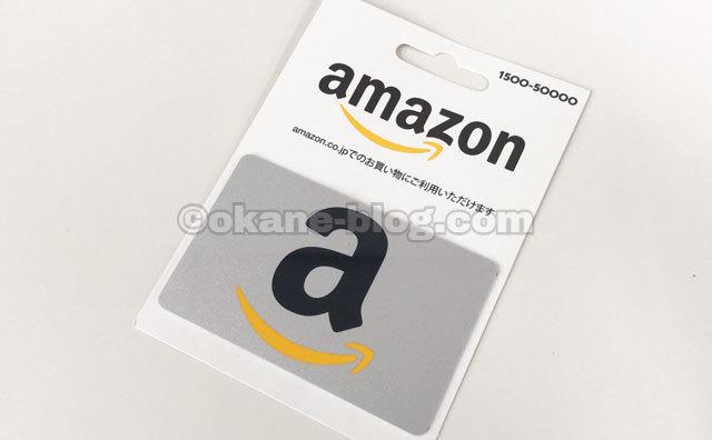 Amazonギフト券バリアブル