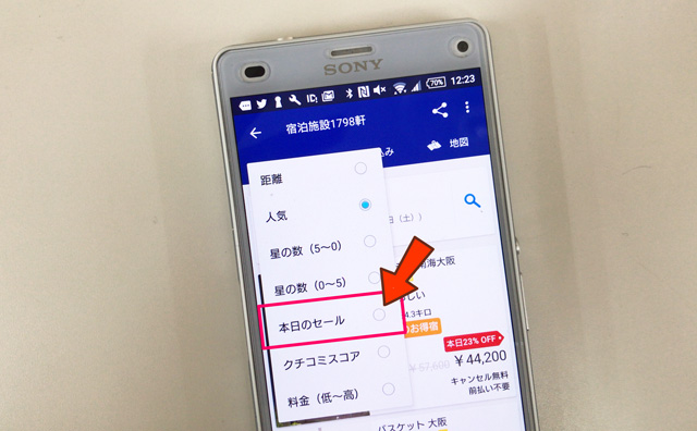 booking.com検索方法