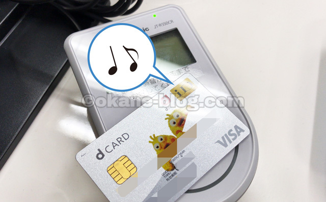 dカードでID支払い