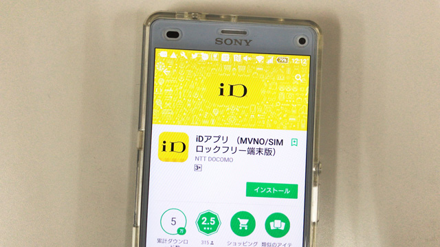 iDのアプリ