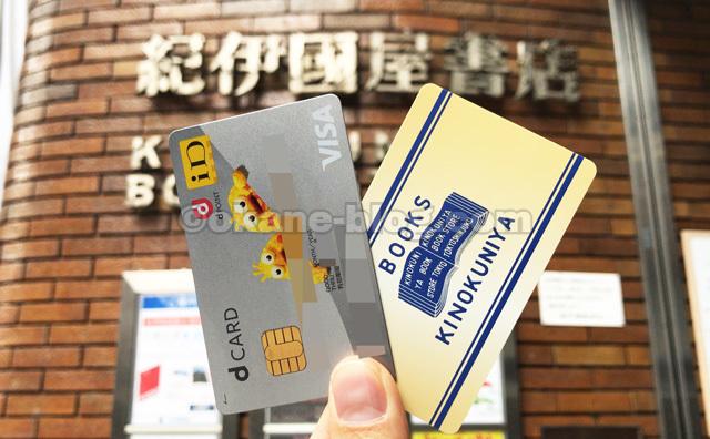 紀伊國屋書店ポイントカードとdカード
