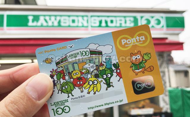 ローソン100でPONTAカード