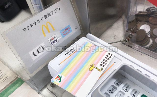 マクドナルド nanaco決済他電子マネー