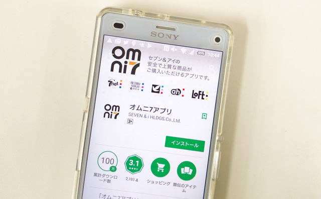 オムニ7公式スマホアプリ