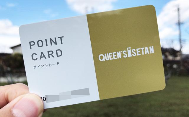クイーンズ伊勢丹のポイントカード