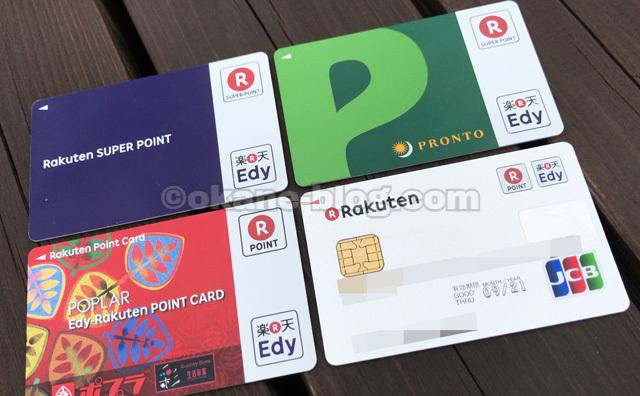 楽天カードと楽天ポイントカード(楽天Edy)