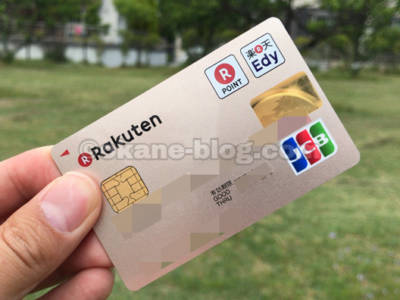 楽天ゴールドカード
