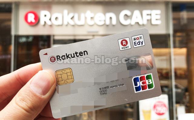 楽天カフェと楽天カード