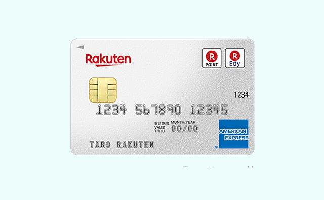 楽天カード・アメリカン・エキスプレス・カード