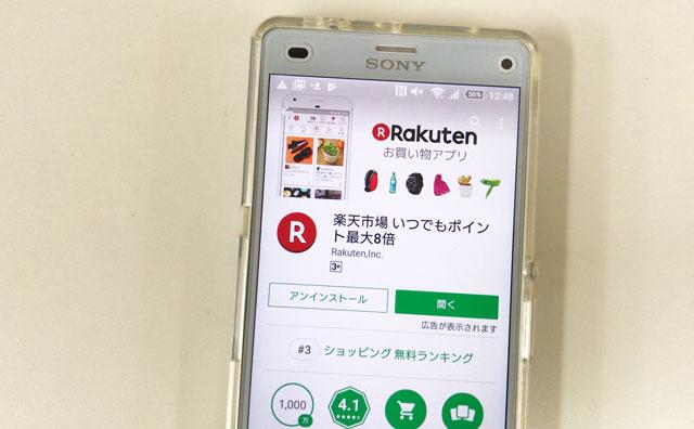楽天市場アプリダウンロード