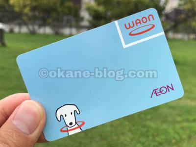 WAONカード(青いカード)