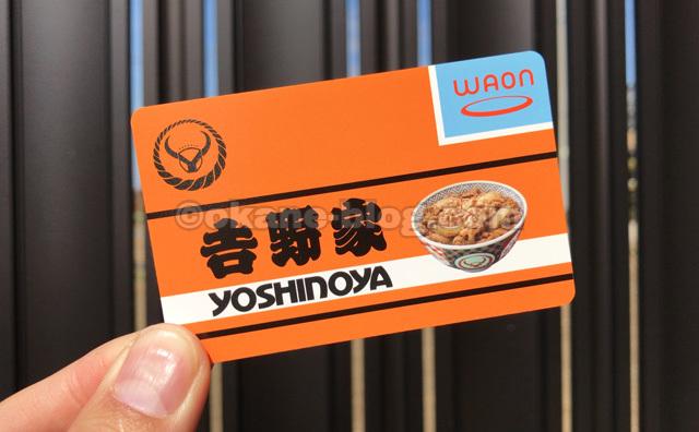 吉野家WAONカード