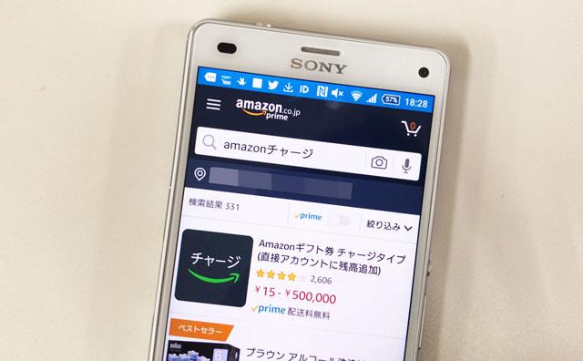 Amazonチャージ画面
