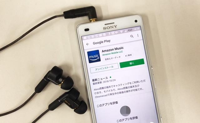 Amazonプライムミュージックのアプリ