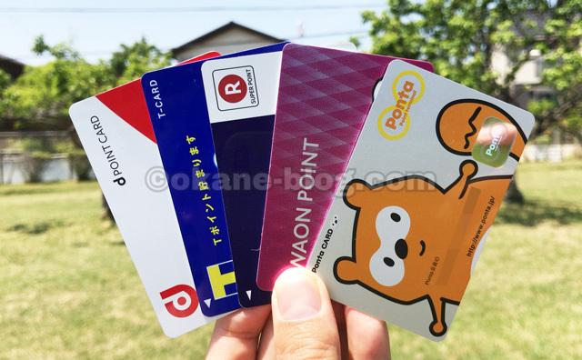 共通ポイントカード各種