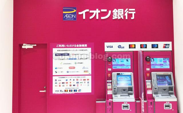 イオン銀行のイメージ