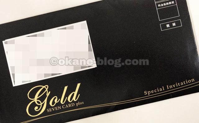 セブンカードのゴールドカードインビテーション到着
