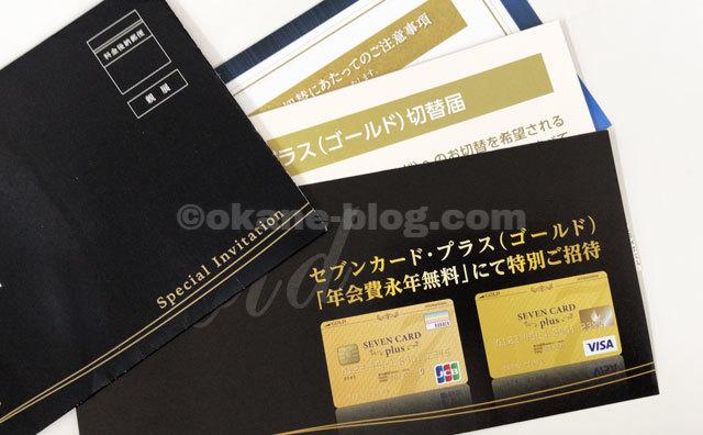 セブンゴールドカード招待状