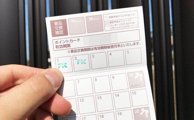 ファーストキッチン毎月1日はポイントカードの ポイントがなんと2倍!