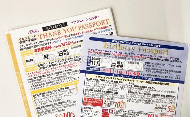 サンキューパスポート&バースデーパスポート