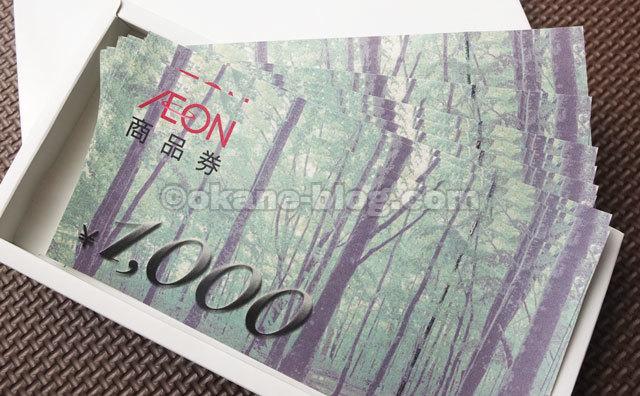 イオン商品券1000円券種