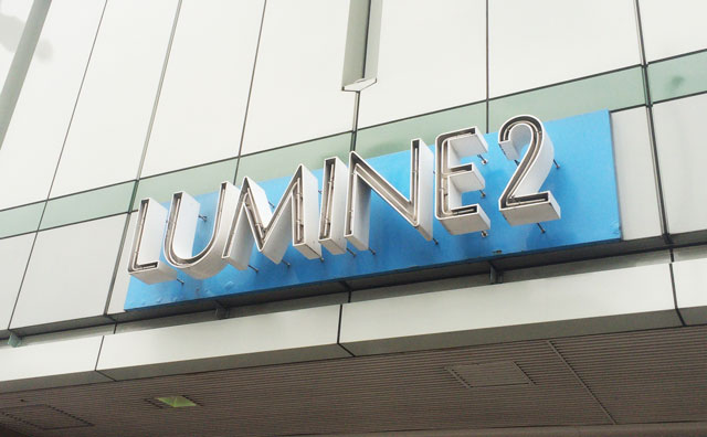 ルミネ2看板