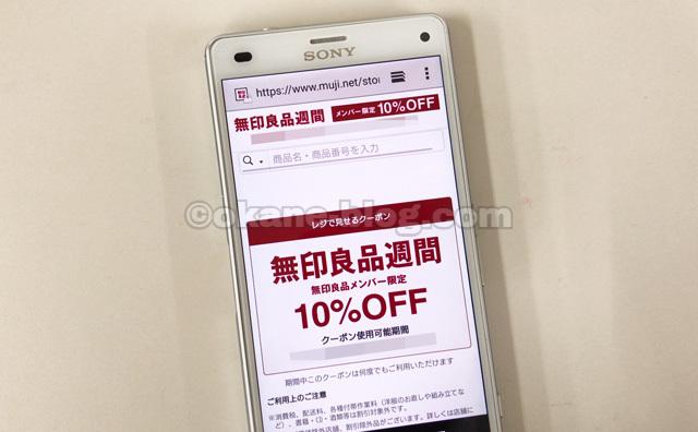 muji-netのお店で見せるクーポン(無印良品週間)