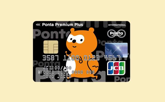 「Ponta Premium Plus」