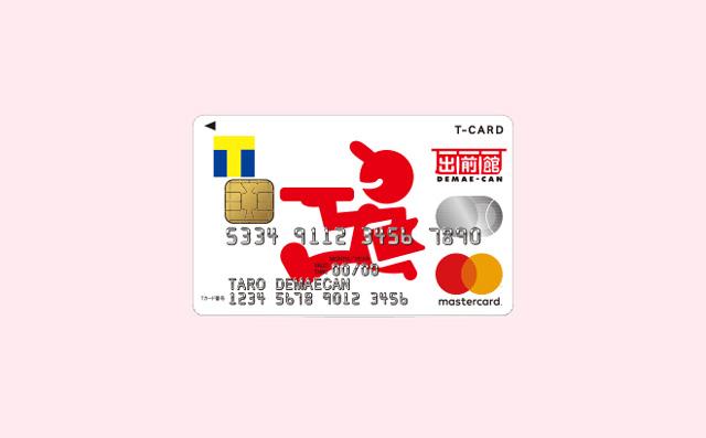 Tカード一体型クレジットカード「出前館Tカード」