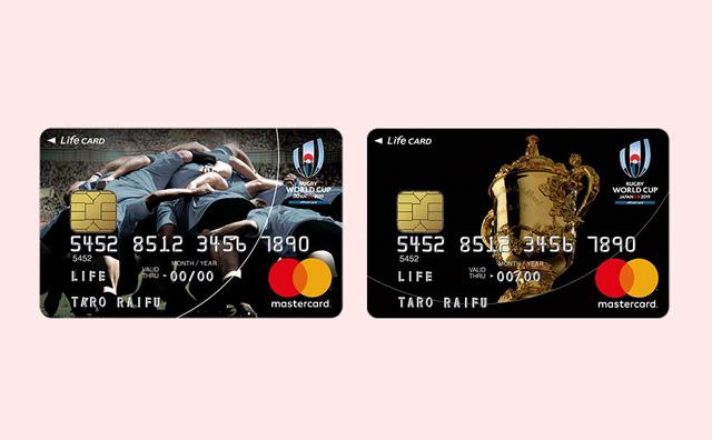 ライフカード、ラグビーワールドカップ2019日本大会デザインカード