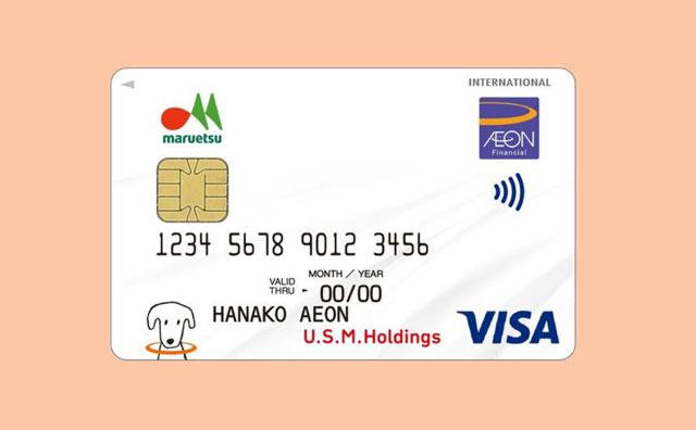 マルエツ×イオン提携カード「マルエツカード」
