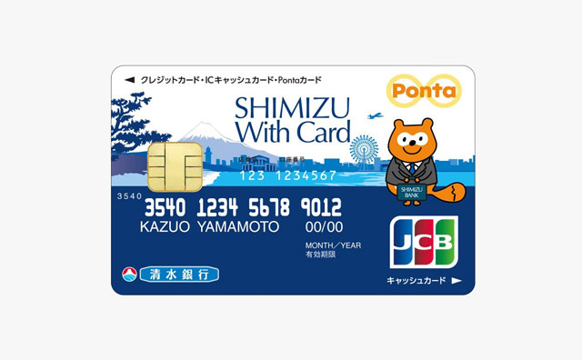 SHIMIZU With Card〈しみずウィズカード〉