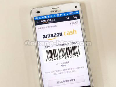 AMAZON CASHの支払い方